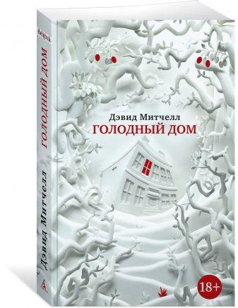 Митчелл Д. - Голодный дом (мягк/обл.) обложка книги