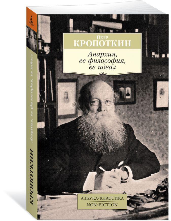 Кропоткин П. - Анархия, ее философия, ее идеал обложка книги