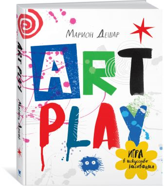 Дешар М. - ART PLAY. Игра в искусство рисования обложка книги