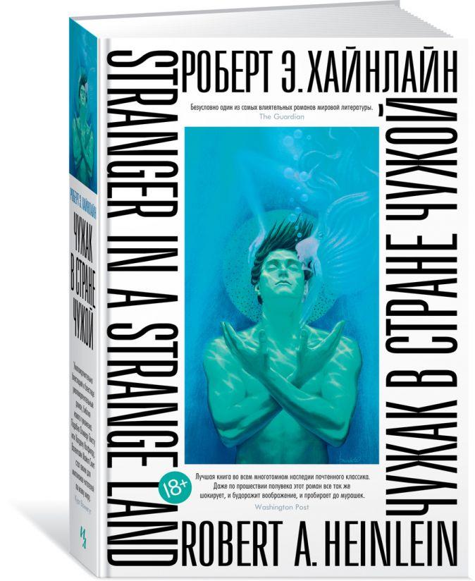 Хайнлайн Р. - Чужак в стране чужой обложка книги