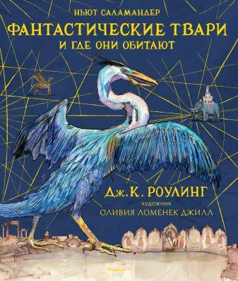 Роулинг Дж.К. - Фантастические твари и где они обитают (с цветными иллюстрациями) обложка книги