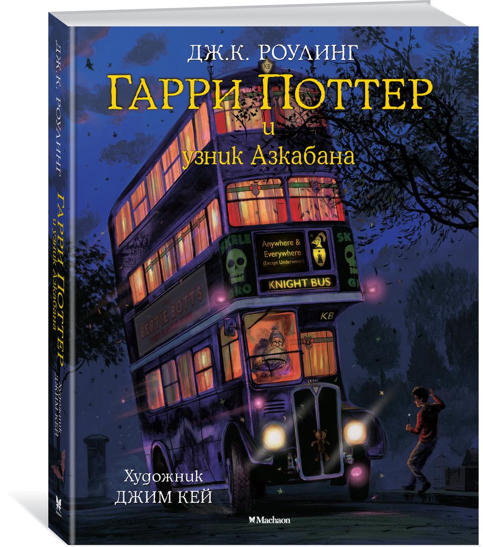 купить Роулинг Дж.К. Гарри Поттер и узник Азкабана (с цветными иллюстрациями). Кн.3 онлайн