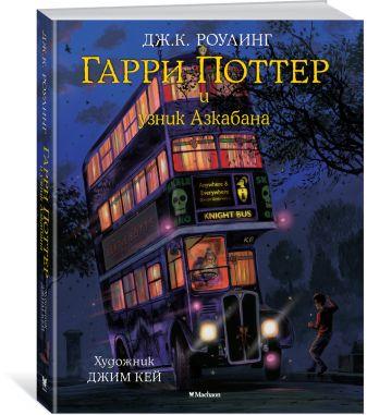 Роулинг Дж.К. - Гарри Поттер и узник Азкабана (с цветными иллюстрациями). Книга 3 обложка книги
