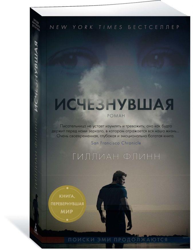 Флинн Г. - Исчезнувшая (кинообложка) (мягк/обл.) обложка книги