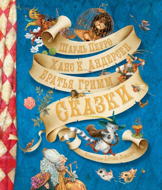 Перро Ш., Андерсен Х.К., Братья Гримм - Сказки (иллюстр. А. Ломаева) обложка книги