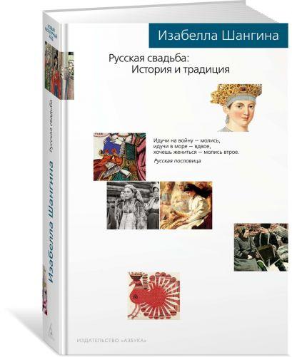 Русская свадьба: История и традиция - фото 1