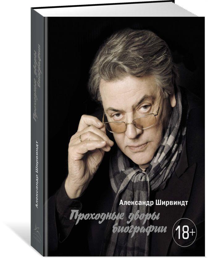 Ширвиндт А. - Проходные дворы биографии обложка книги
