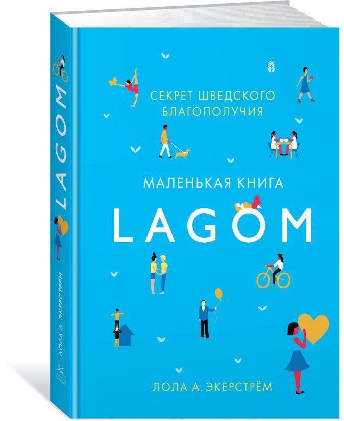 Экерстрём Л.А. - Lagom. Секрет шведского благополучия обложка книги
