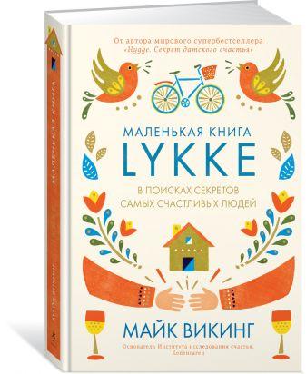 Викинг М. - Lykke. В поисках секретов самых счастливых людей обложка книги