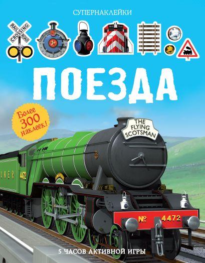 Поезда - фото 1