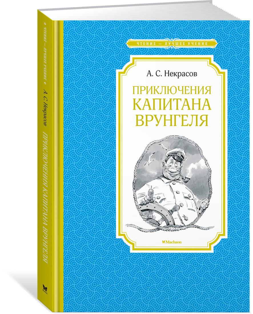 Приключения капитана Врунгеля ( Некрасов Андрей Сергеевич  )
