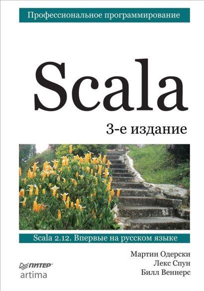 Scala. Профессиональное программирование - фото 1