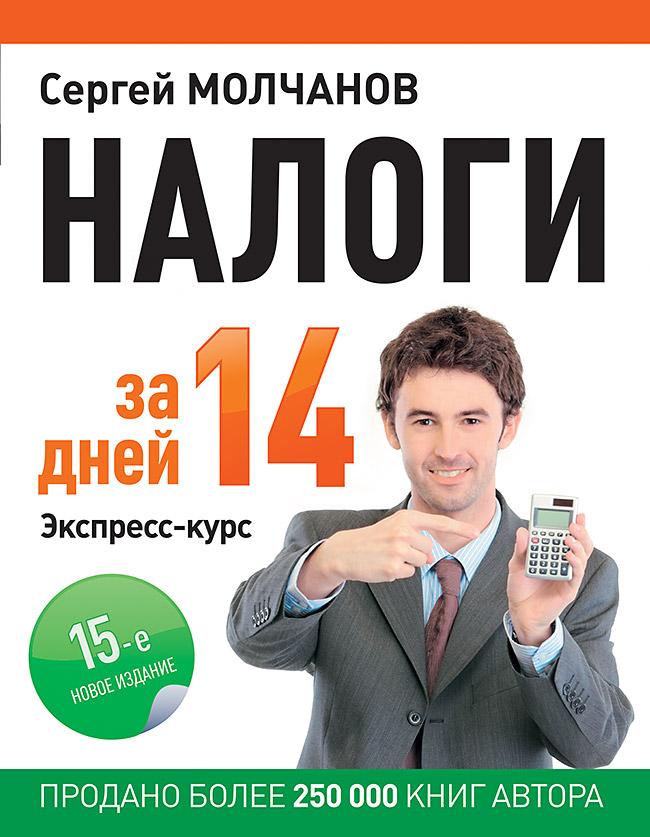 Налоги за 14 дней. Экспресс-курс. Новое, 15-е изд. ( Молчанов С. С.  )