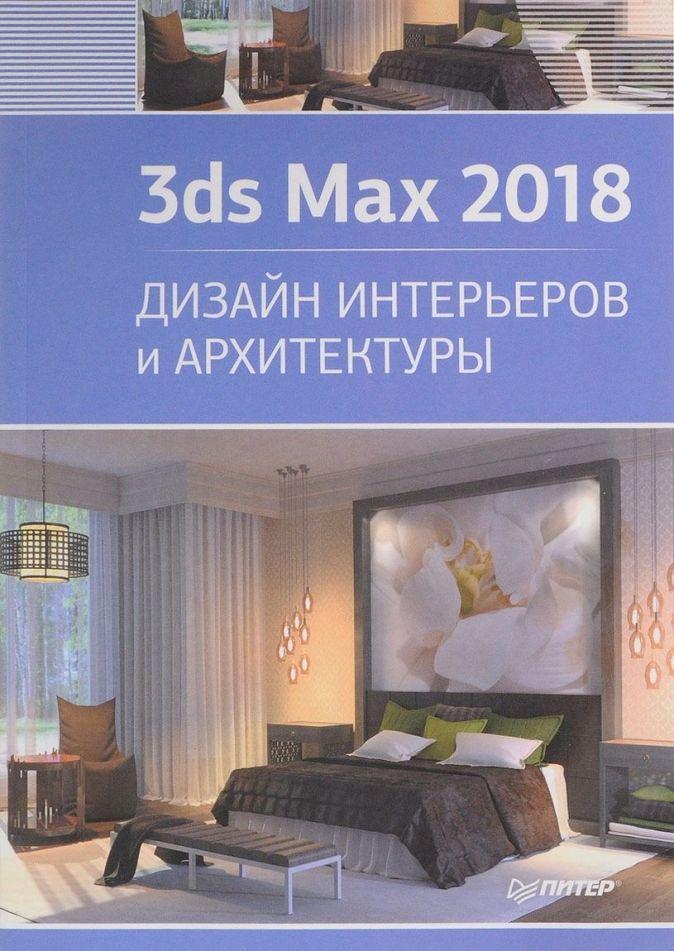 Миловская О С - 3ds Max 2018. Дизайн интерьеров и архитектуры обложка книги