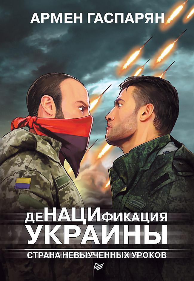 ДеНАЦИфикация Украины. Страна невыученных уроков ( Гаспарян А С  )