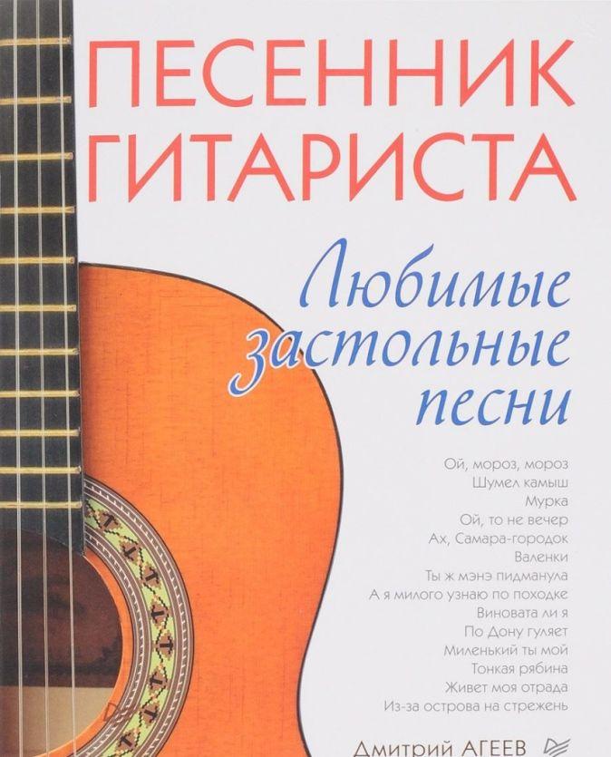 Агеев Д В - Песенник гитариста. Любимые застольные песни обложка книги