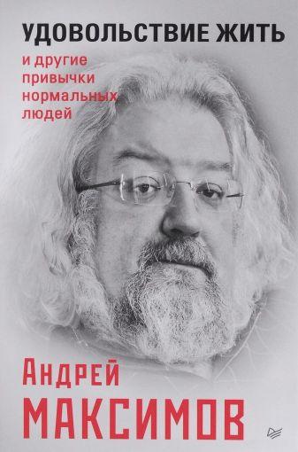 Максимов А М - Удовольствие жить и другие привычки нормальных людей обложка книги