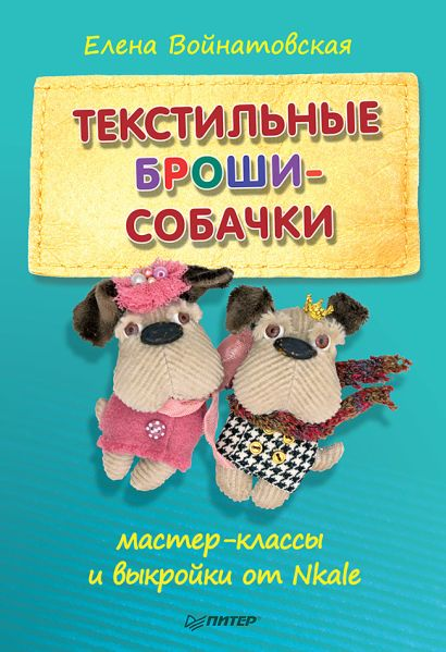 Текстильные броши-собачки: мастер-класс и выкройки от Nkale - фото 1