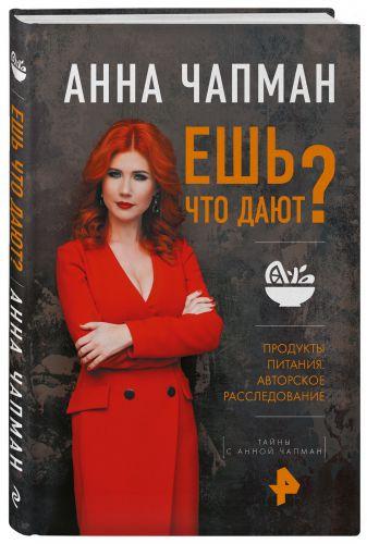 Анна Чапман - Ешь что дают? обложка книги
