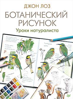 Лоз Д М Ботанический рисунок. Уроки натуралиста бобринский д поварская книга известного кулинара д и бобринского