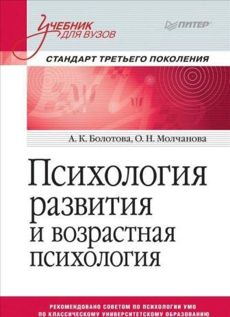 Болотова А К - Психология развития и возрастная психология. Учебник для вузов. Стандарт третьего поколения обложка книги