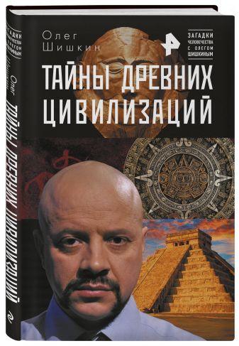 Олег Шишкин - Тайны древних цивилизаций обложка книги