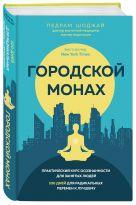 Педрам Шоджай - Городской монах' обложка книги