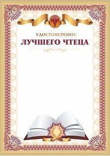 Удостоверение лучшего чтеца