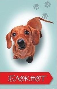 Блокнот (с изображением собаки)