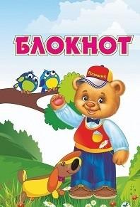 """Блокнот """"Медвежонок Плюшик и его друзья"""""""