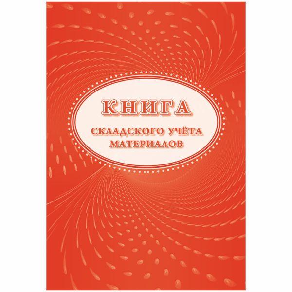 Книга складского учета материалов (форма М-17)