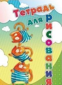 Тетрадь для рисования (детям) (с изображением котят)