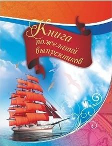 Книга пожеланий выпускников