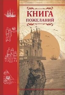 """Книга пожеланий """"Ласточкино гнездо"""""""