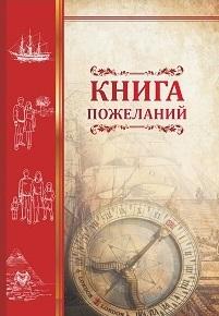"""Книга пожеланий """"Компас"""""""