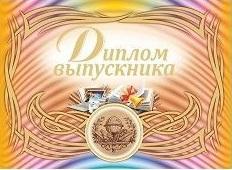 Диплом выпускника (горизонтальный)