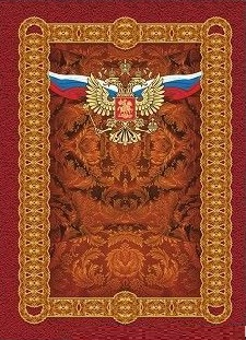 Адресная папка (с гербом и флагом)