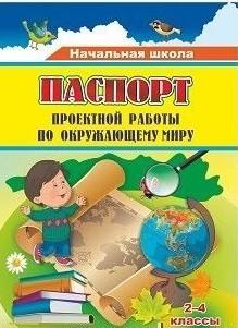 Паспорт проектной работы по окружающему миру: 2-4 классы