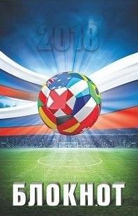 Блокнот (к Чемпионату мира по футболу-2018)