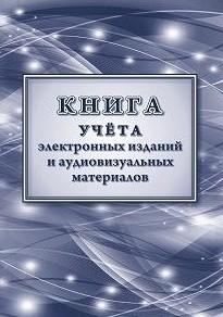Книга учета электронных изданий и аудиовизуальных материалов