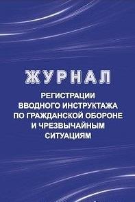Журнал регистрации вводного инструктажа по гражданской обороне и чрезвычайным ситуациям