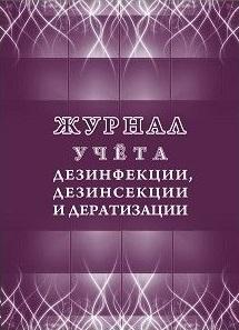 Журнал учета дезинфекции, дезинсекции и дератизации