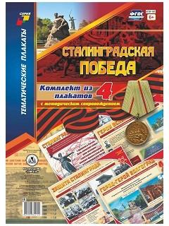 """Комплект плакатов """"Сталинградская победа"""": 4 плаката с методическим сопровождением"""