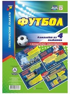 """Комплект плакатов """"Футбол"""": 4 плаката с методическим сопровождением"""