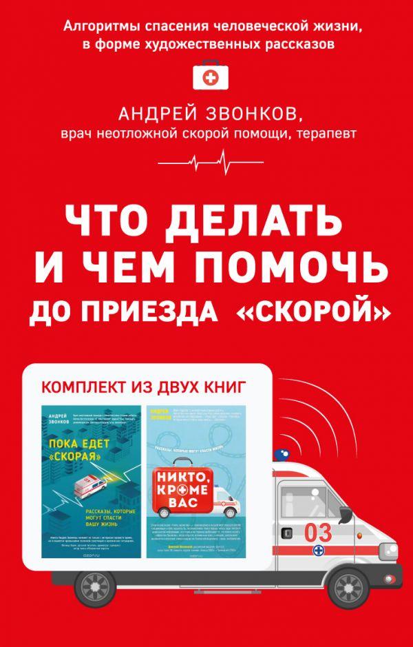 Звонков Андрей Леонидович Что делать и чем помочь до приезда