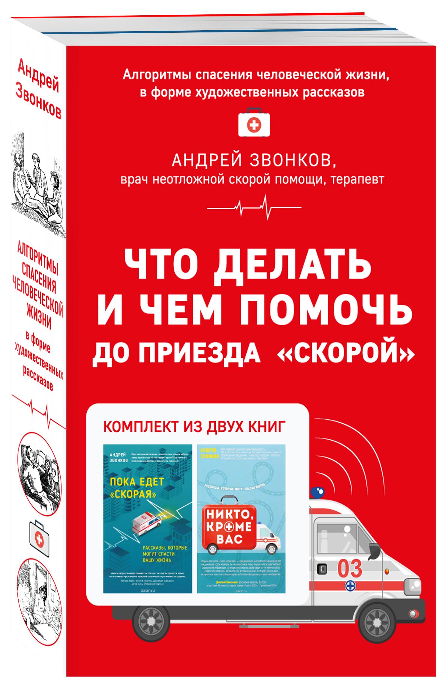 """Что делать и чем помочь до приезда """"скорой"""" (комплект из двух книг)"""