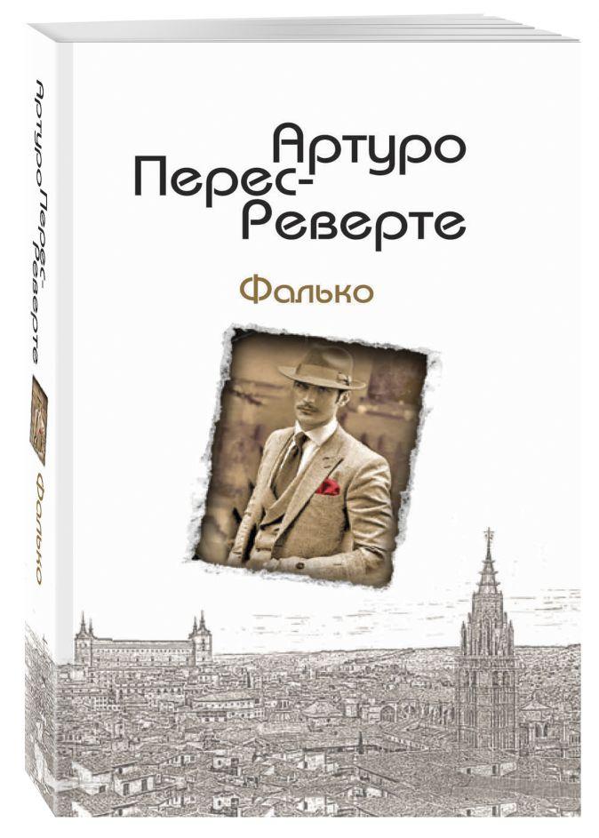 Артуро Перес-Реверте - Фалько обложка книги