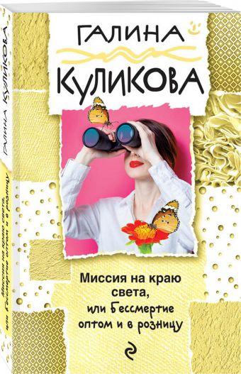 Миссия на краю света, или Бессмертие оптом и в розницу Куликова Г.М.