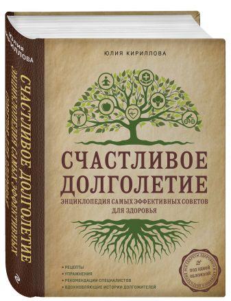 Юлия Кириллова - Счастливое долголетие. Энциклопедия самых эффективных советов для здоровья обложка книги