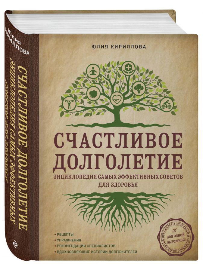 Счастливое долголетие. Энциклопедия самых эффективных советов для здоровья Юлия Кириллова